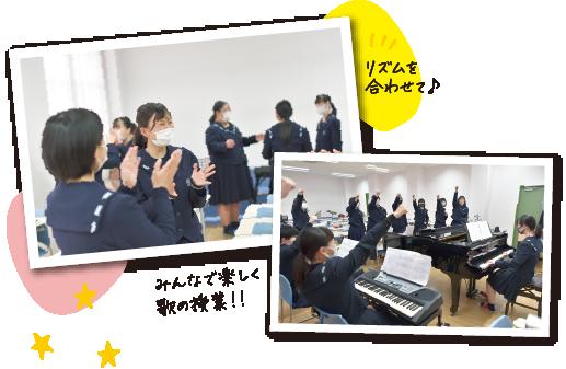 リズムを合わせて♪,みんなで楽しく歌の授業!!