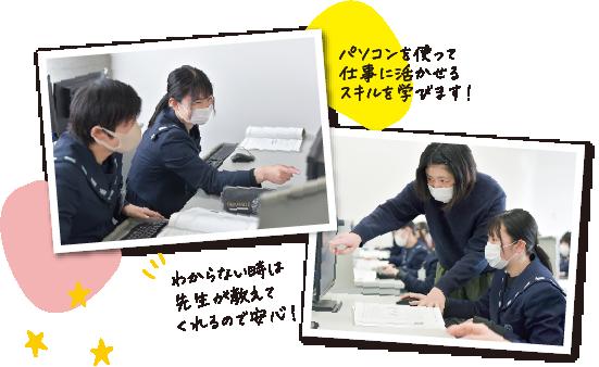 パソコンを使って仕事に活かせるスキルを学びます!,わからない時は先生が教えてくれるので安心!