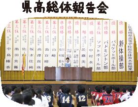 県高総体報告会