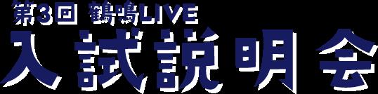 第3回鶴鳴LIVE オープンスクール