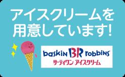 アイスクリームを用意しています