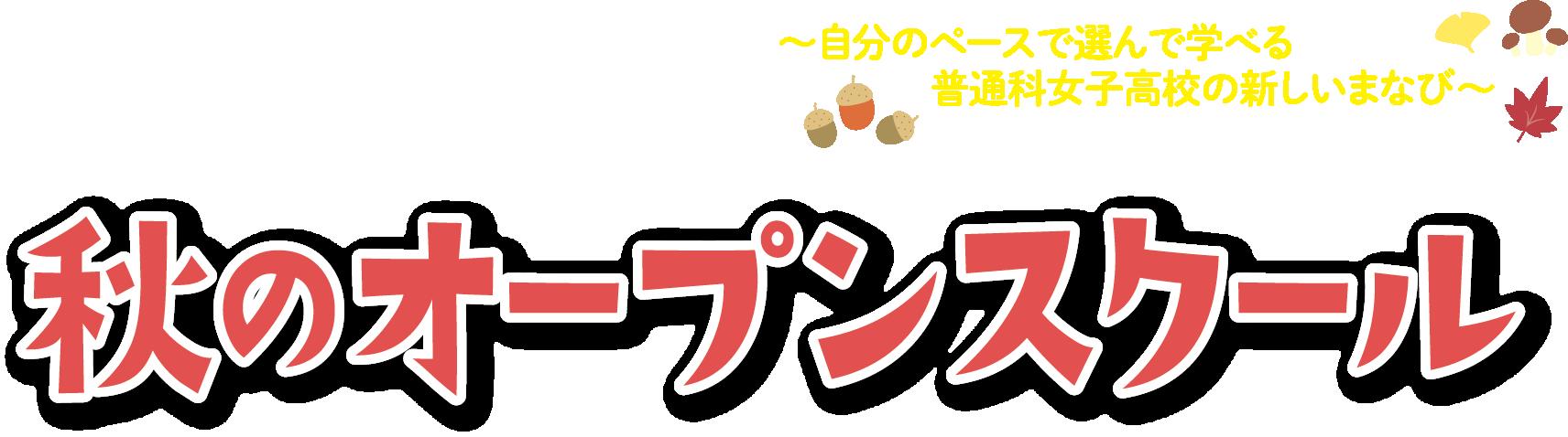 長崎女子高校 OPENSCHOOL ミニ文化祭