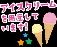 アイスクリームを用意しています!