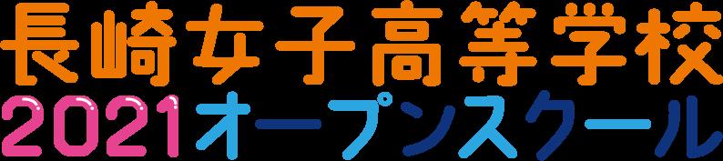 長崎女子高等学校 2021 オープンスクール