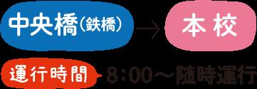 中央橋(鉄橋)→本校 運行時間8:00〜随時運行