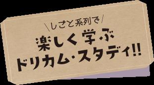 楽しく学ぶドリカム・スタディ!!