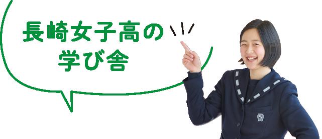長崎女子高の学び舎